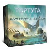 Тортуга 2199 - Бухта разбитых кораблей