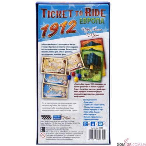 Билет на Поезд: Европа 1912