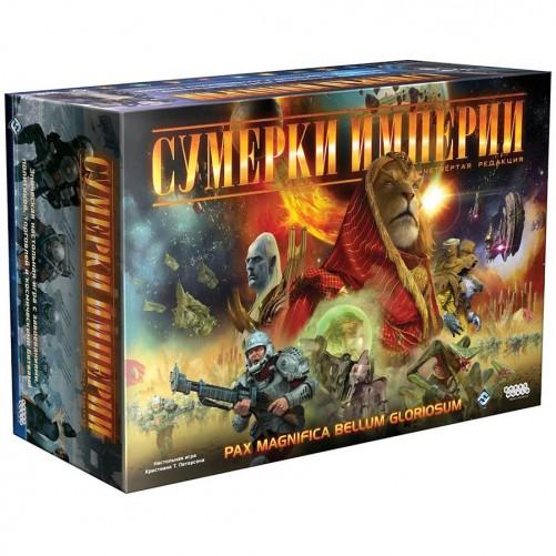 Сумерки империи: Четвертое издание