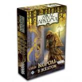 Ужас Аркхэма Король в желтом
