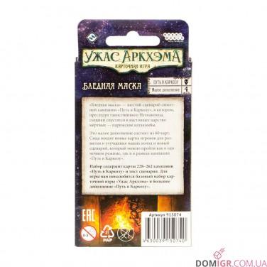 Ужас Аркхэма: Карточная игра - Путь в Каркозу - Бледная маска