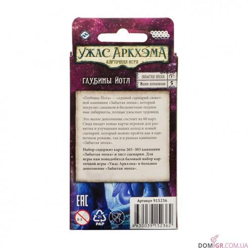 Ужас Аркхэма: Карточная игра – Забытая эпоха – Глубины Йота