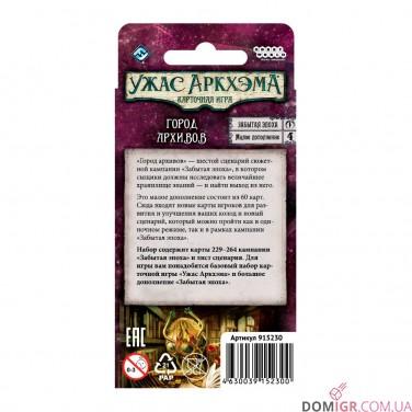 Ужас Аркхэма: Карточная игра – Забытая эпоха – Город архивов