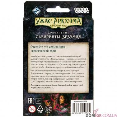 Ужас Аркхэма: Карточная игра – Лабиринты безумия