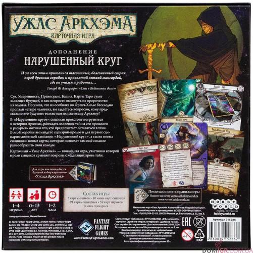 Ужас Аркхэма: Карточная игра – Нарушенный круг