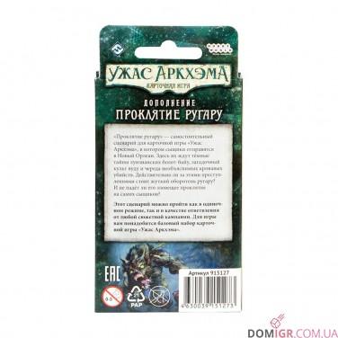 Ужас Аркхэма: Карточная игра - Проклятие ругару