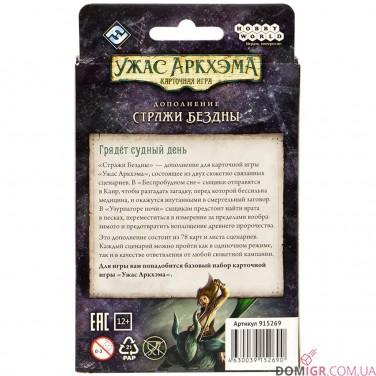 Ужас Аркхэма: Карточная игра – Стражи Бездны