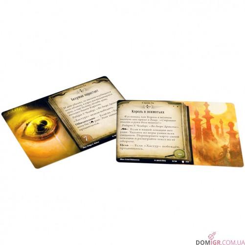 Ужас Аркхэма: Карточная игра - Путь в Каркозу - Туманная Каркоза