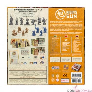 Восходящее солнце: Вторжение Династии