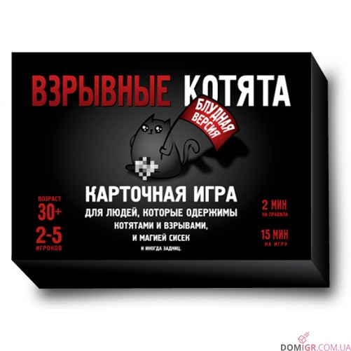 Взрывные Котята: Блудная версия (рус)