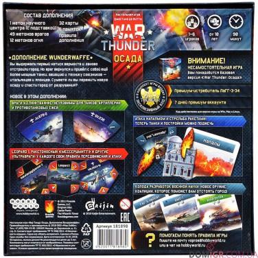 War Thunder: Осада - Wunderwaffe