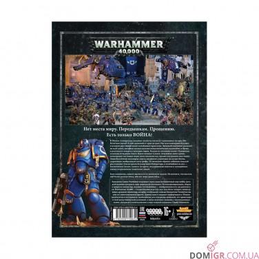 Warhammer 40000 - Основная книга правил