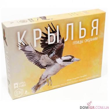 Крылья: Птицы Океании (Рус)