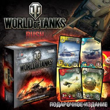 World of Tanks: Rush - Подарочное издание