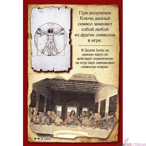 Загадка Леонардо. Quintis fontis