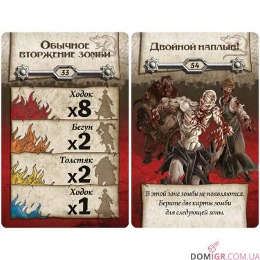 Зомбицид: Чёрная Чума