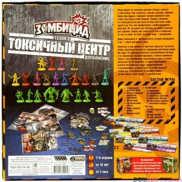 Зомбицид: Токсичный центр