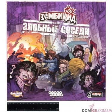 Зомбицид: Злобные соседи