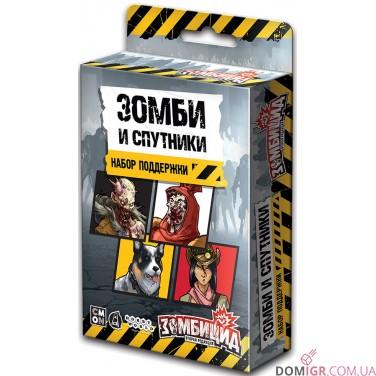 Зомбицид. Вторая редакция: Зомби и спутники
