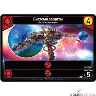 Звездные империи: Фронтир