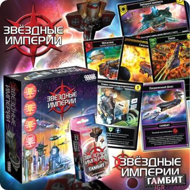 Звездные империи: Подарочное издание