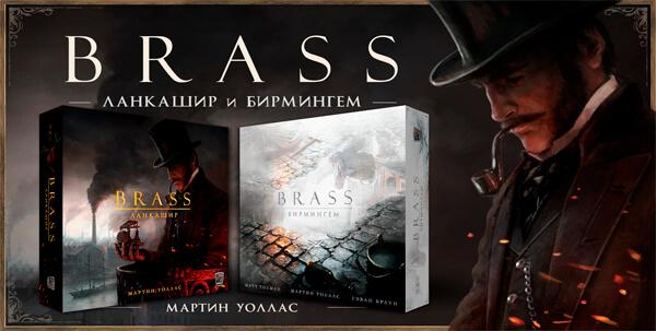 brass-lankashir