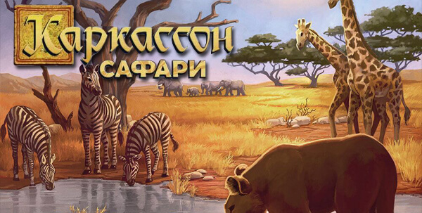 karkasson-safari