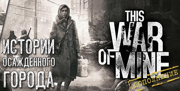 eto-moya-voyna-istorii-osazhdennogo-goroda