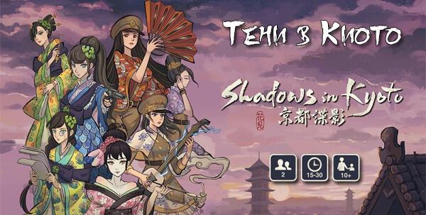 shadows-in-kyoto