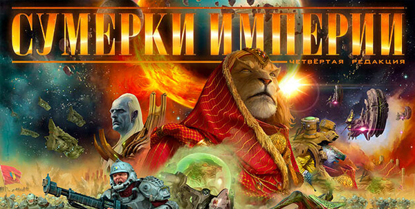 sumerki-imperii-chetvertoe-izdanie