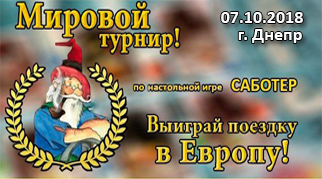 Всемирный турнир по игре Саботер