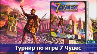 24 июня состоится турнир по настольной игре 7 Чудес