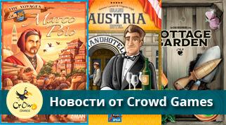 Две новости от Crowd Games. С какой начать?