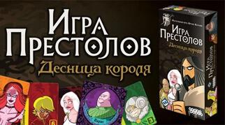 Мир Хобби анонсировало Игры Престолов: Десница Короля