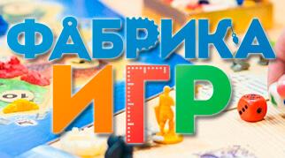 Дом Игр - официальный представитель Фабрики Игр в Украине