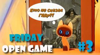Friday Open Game-3 и результаты второго голосования