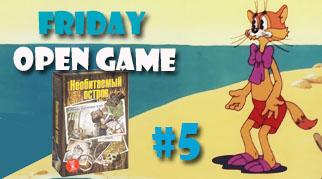 Friday Open Game - 5 и результаты четвертого голосования