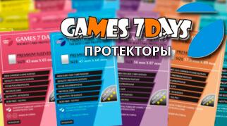 Представляем вашему вниманию протекторы Games7Days