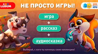 Игровые наборы серии «День/ночь» от ТМ Ludum
