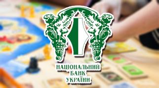 Нацбанк Украины приобрел настольные игры на сумму 5000 грн.