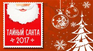 Стартовала Новогодняя акция Тайный Санта 2017
