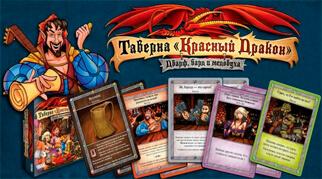 Готовится к выходу вторая часть игры Таверна «Красный Дракон»: Дварф, Бард и Медовуха