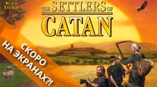 The Settlers of Catan на экранах кинотеатров