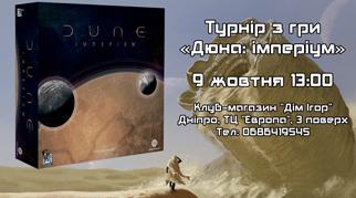 Открыта регистрация на турнир по игре Дюна: Империум
