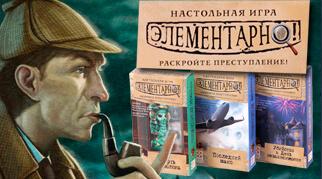 Новая серия детективных квест игр Элементарно!