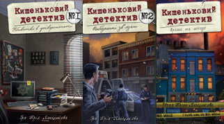 Games 7 Days локализирует Карманный Детектив