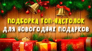 Подборка настольных игр для новогоднего подарка