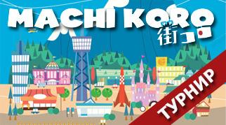 Регистрация на турнир по игре MACHI KORO