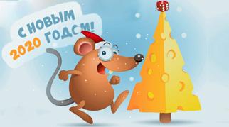 С Новым Годом и Рождеством! График работы магазина