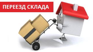 17-18 марта возможны задержки с отправкой заказов